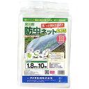 ダイオ化成 菜園用防虫ネット 目合0.75mm 1.8×10m