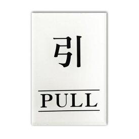 キョウリツサインテック ワンタッチプレート 「引 PULL」 U2 白