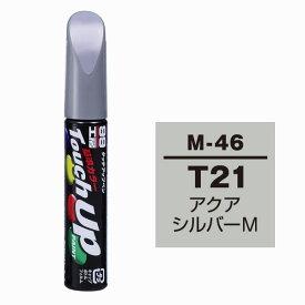 ソフト99(SOFT99) タッチアップペン M-46 【ミツビシ・T21 (CMT10021)・アクアシルバーM】