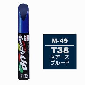ソフト99(SOFT99) タッチアップペン M-49 【ミツビシ・T38 (AC11238)・ネアーズブルー】