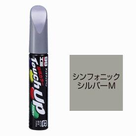 ソフト99(SOFT99) タッチアップペン M-52 【ミツビシ・A26(AC11126)・シンフォニックシルバーM】