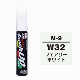 ソフト99(SOFT99) タッチアップペン M-9 【ミツビシ・W32 (AC11032) ・フェアリーホワイト】