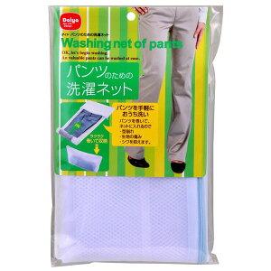 ダイヤコーポレーション パンツのための洗濯ネット 57278