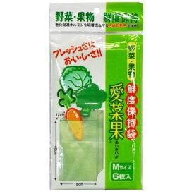 愛菜果 野菜・果物鮮度保持袋 6枚入 M