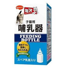 日本ペットフード ミオ子猫用哺乳器1本