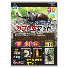 マルカン バイオ育成カブト虫マット 5L M-702