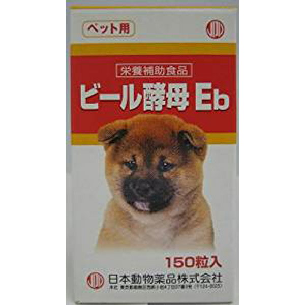【ZOO】ニチドウ ビ-ル酵母EB150粒