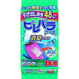 アース製薬 せんい製品防虫剤 ピレパラアース 消臭プラス 引き出し用 48個入 1年用