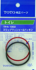 (TOTO)パッキン TPA-1002