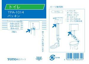 【在庫】(TOTO)パッキンTPA−1014【RCP】
