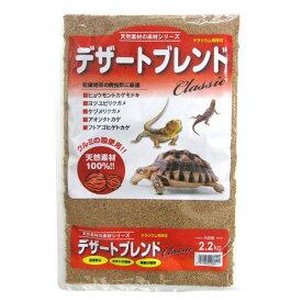 神畑養魚(カミハタ) テラリウム用床材 デザートブレンドクラシック 2.2kg