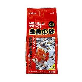 スド- 金魚の砂 ゴシキサンド 1kg