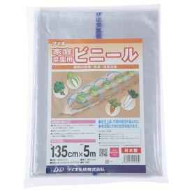 ダイオ化成 家庭菜園用ビニール 0.1mm 1.35×5m
