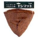 タカショー ヤシマット(ヘッダー)ハンギングバスケット 35cm用