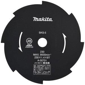 マキタ芝刈り機・芝生バリカン用替刃(草刈刃230)8枚刃ロータリー式A-00701