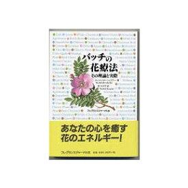 バッチの花療法 〜その理論と実際 【 あす楽 】