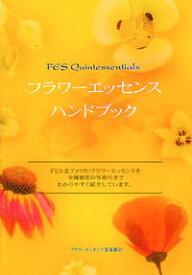 FES Quintessencialsフラワーエッセンスハンドブック 【 あす楽 】【 FESフラワーエッセンス フラワーエッセンス ネコポス FES フラワーエッセンス 書籍 】