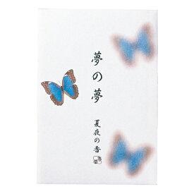 夢の夢 夏夜の香 スティック 12本入(なつよ) 【 あす楽 】【 夢の夢 スティック インセンス お香 日本香堂 ギフト プレゼント 】