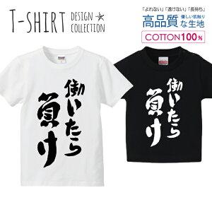 働いたら負け 書道 デザイン シンプル 白黒 Tシャツ キッズ かわいい サイズ 90 100 110 120 130 140 150 160 半袖 綿 100% 透けない 長持ち プリントtシャツ コットン 5.6オンス ハイクオリティー 白Tシ