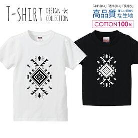 ネイティブ デザイン オルテガ柄 シンプル 白黒 Tシャツ キッズ かわいい サイズ 90 100 110 120 130 140 150 160 半袖 綿 100% 透けない 長持ち プリントtシャツ コットン 5.6オンス ハイクオリティー 白Tシャツ 黒Tシャツ ホワイト ブラック
