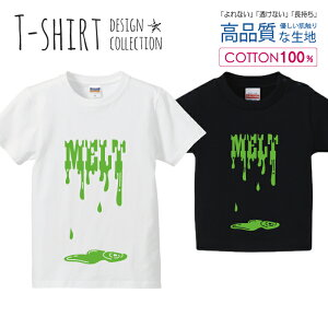 MELT 溶ける グリーン おもしろデザイン Tシャツ キッズ かわいい サイズ 90 100 110 120 130 140 150 160 半袖 綿 100% 透けない 長持ち プリントtシャツ コットン 5.6オンス ハイクオリティー 白Tシャツ