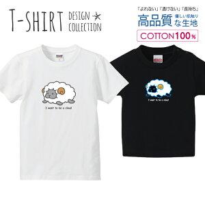 ひつじ 羊 雲になりたい かわいい ホワイト Tシャツ キッズ かわいい サイズ 90 100 110 120 130 140 150 160 半袖 綿 100% 透けない 長持ち プリントtシャツ コットン 5.6オンス ハイクオリティー 白Tシ
