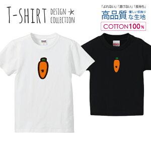 ニンジン にんじん 人参 かわいいデザイン イラスト オレンジ Tシャツ キッズ かわいい サイズ 90 100 110 120 130 140 150 160 半袖 綿 100% 透けない 長持ち プリントtシャツ コットン 5.6オンス ハイク