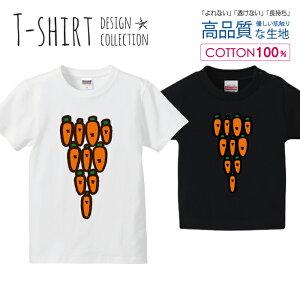 ニンジンいっぱい にんじん 人参 かわいいデザイン イラスト オレンジ Tシャツ キッズ かわいい サイズ 90 100 110 120 130 140 150 160 半袖 綿 100% 透けない 長持ち プリントtシャツ コットン 5.6オン