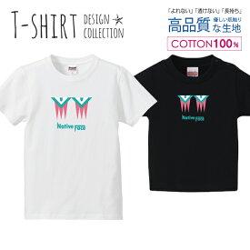 ネイティブ フェイス シンプルデザイン ブルー/ピンク Tシャツ キッズ かわいい サイズ 90 100 110 120 130 140 150 160 半袖 綿 100% 透けない 長持ち プリントtシャツ コットン 5.6オンス ハイクオリティー 白Tシャツ 黒Tシャツ ホワイト ブラック