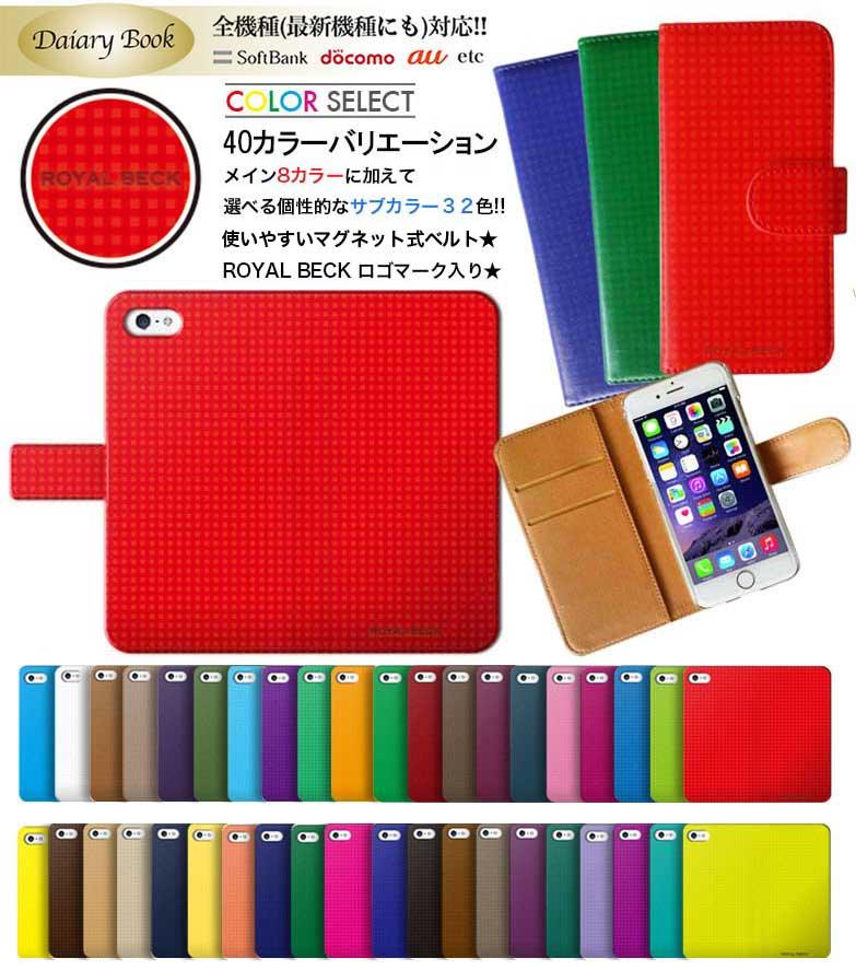 iPhone X ケース iPhone 7 ケース 手帳型 全機種対応 ケース シンプル レザー チェック柄 スマホケース Xperia Z5 compact XPERIA Z5 iphonese iPhone6 GALAXY Xperi ARROWS AQUOS カバー ギンガム チェック おしゃれ ブランド