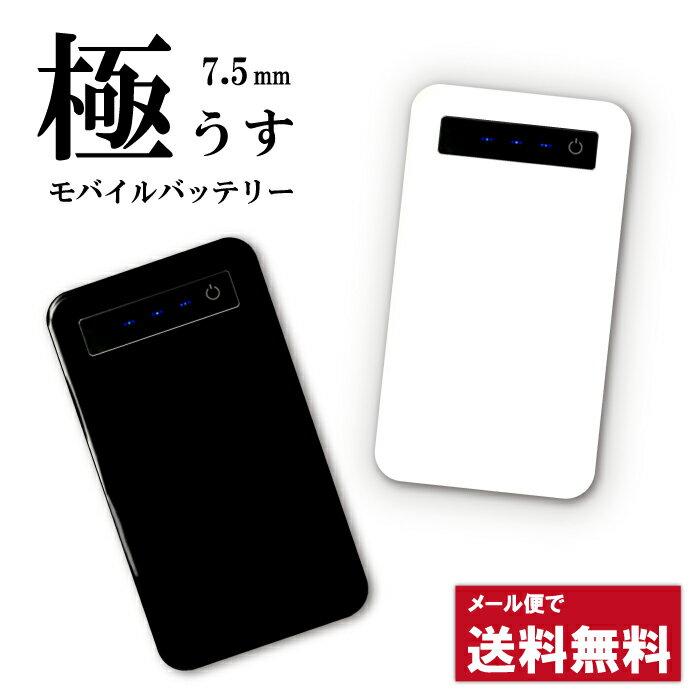 【 スリム モバイルバッテリー 】 5000mAh 大容量 薄型 超薄型 iPhone6s iPhone6 Plus 急速 充電器 ケーブル マイクロケーブル iPhone5 iPhoneSE シンプル 大人 ポケモンGO に最適!