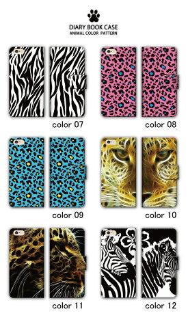 【スマホケース全170機種対応】手帳型iPhone6/5GALAXYXperiARROWSAQUOSMEDIASOptimusELUGADisneyMobileDIGNOLGisainexus2つ折りカバーレオパードLEOPARDZEBRAゼブラアニマルパークシマウマ動物園