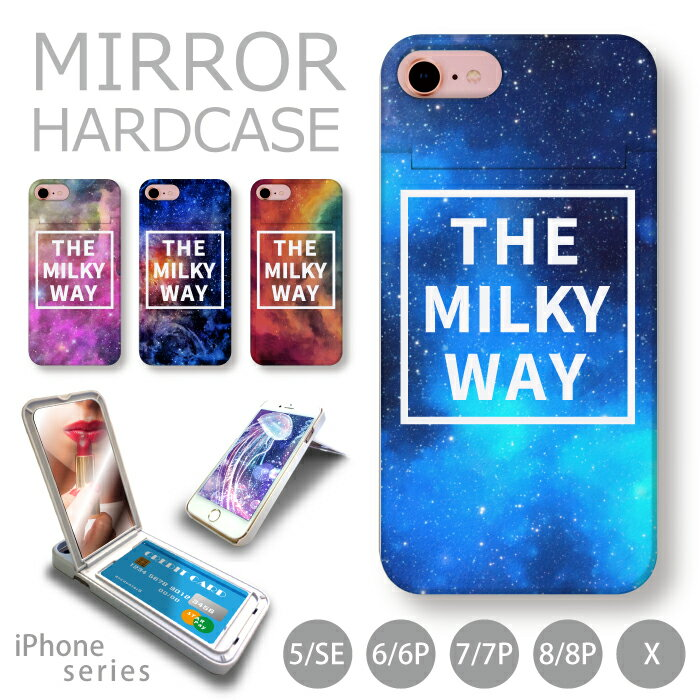 iPhone 7 ケース iPhone X ケース 送料無料 鏡付き ミラー付き スマホ ケース ハードケース コスメ 宇宙 宇宙柄 カラフル