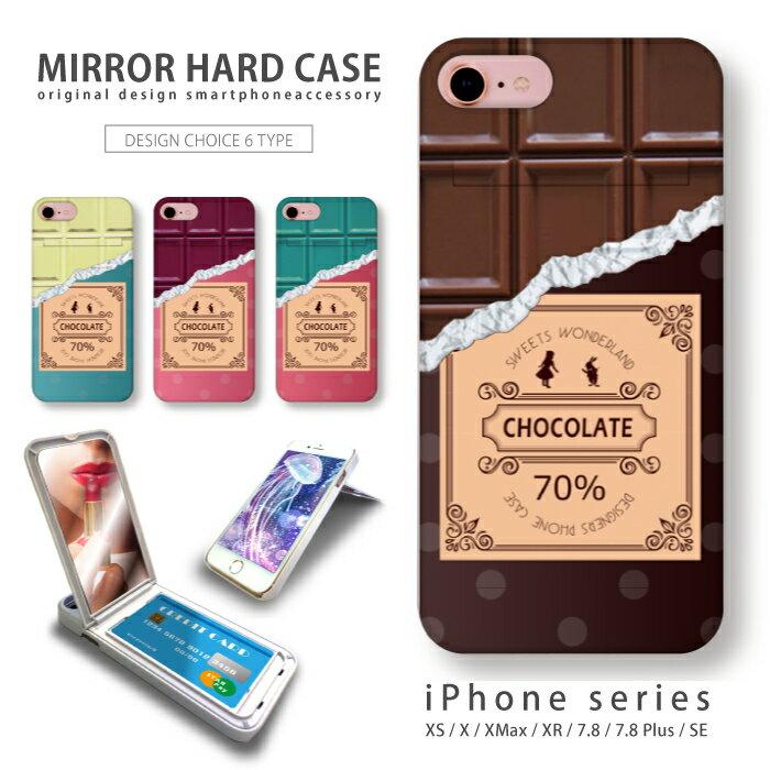 iPhone 7 ケース iPhone X ケース 送料無料 鏡付き ミラー付き スマホ ケース ハードケース コスメ チョコレート 板チョコ 不思議な国のアリス