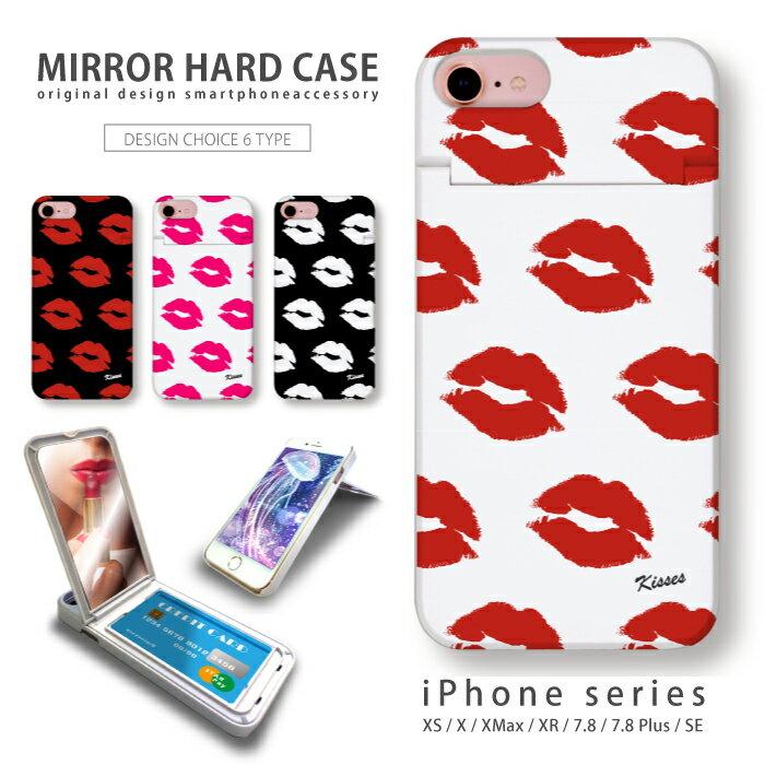 iPhone 7 ケース iPhone X ケース 送料無料 鏡付き ミラー付き スマホ ケース ハードケース コスメ 赤 リップ 化粧