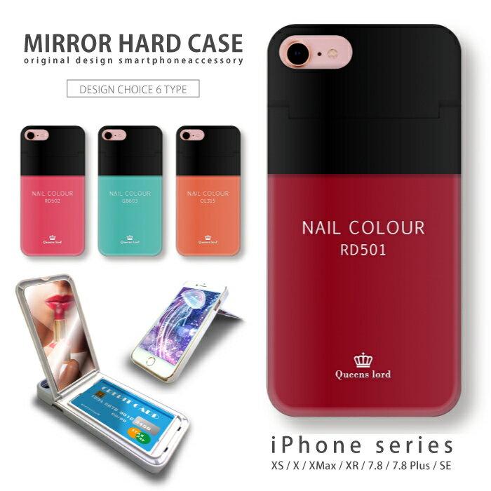 iPhone 7 ケース iPhone X ケース 送料無料 鏡付き ミラー付き スマホ ケース ハードケース コスメ ネイル ボトル 赤 レッド