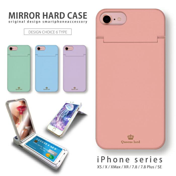 iPhone 7 ケース iPhone X ケース 送料無料 鏡付き ミラー付き スマホ ケース ハードケース コスメ パステル 化粧 チーク アイシャドウ