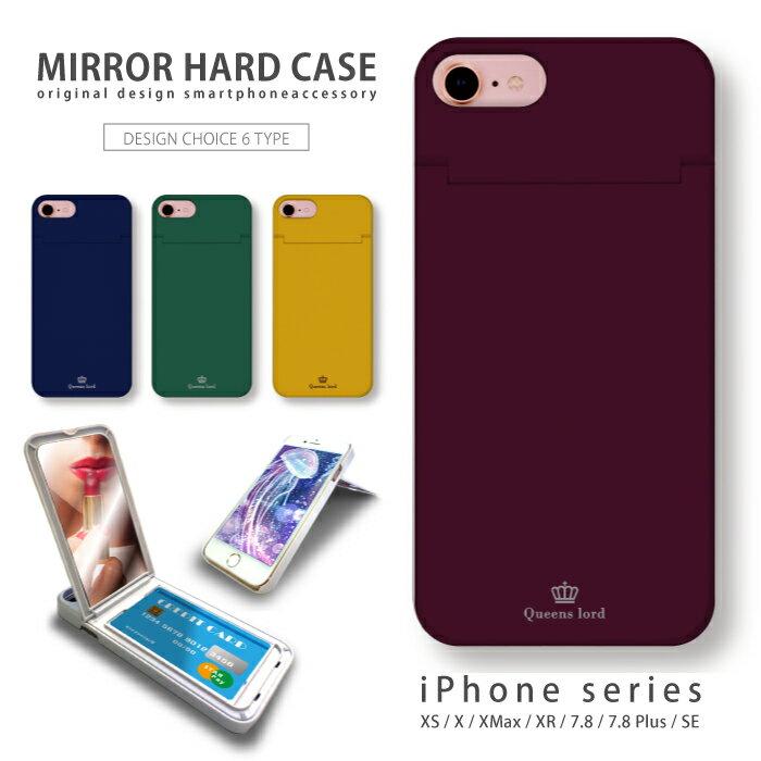iPhone 7 ケース iPhone X ケース 送料無料 鏡付き ミラー付き スマホ ケース ハードケース ボルドー モスグリーン ネイビー