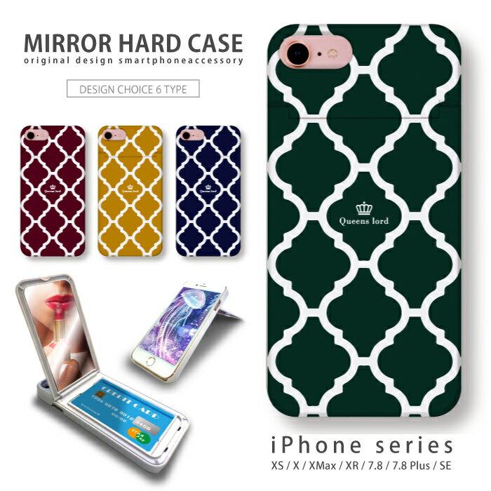 iPhone 7 ケース iPhone X ケース 送料無料 鏡付き ミラー付き スマホ ケース ハードケース コスメ マーブルストーン モロッコ タイル