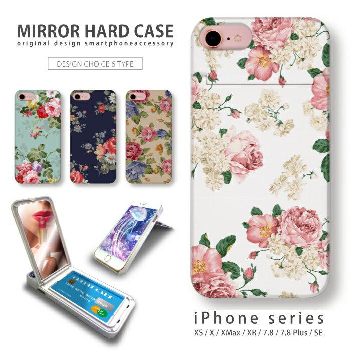 iPhone 7 ケース iPhone X ケース 送料無料 鏡付き ミラー付き スマホ ケース ハードケース 花柄 ボタニカル 北欧