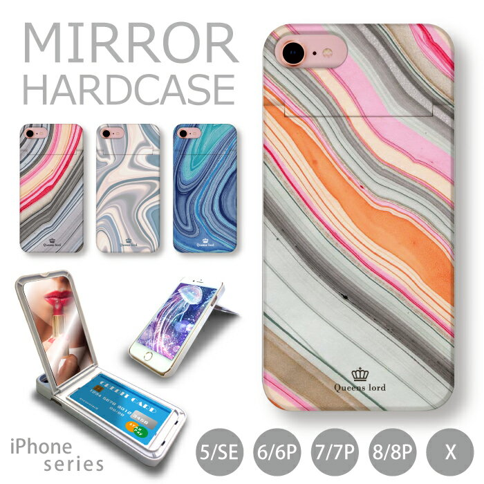 iPhone 7 ケース iPhone X ケース 送料無料 鏡付き ミラー付き スマホ ケース ハードケース マーブル 大理石 流行