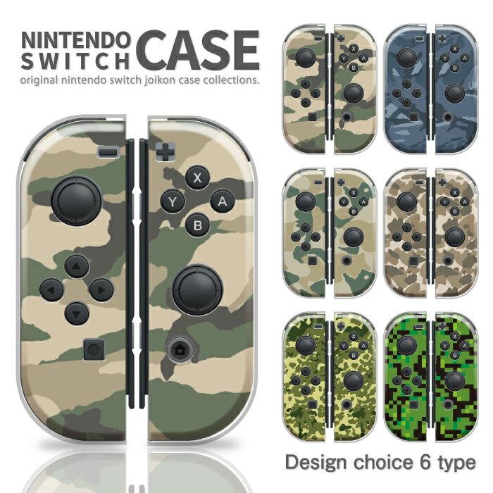 送料無料 ニンテンドースイッチ 任天堂 スイッチ カバー ケース 迷彩柄 カモフラージュ デザイン ブランド