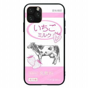 ラウンド型 ウルトラスリム 耐衝撃 背面ガラス 強化ガラス iPhone11対応ケース TPU ハードケース iPhone11ProMax iPhoneX/XS iPhoneXR iPhone8plus iPhone7 ケースイチゴ牛乳 イチゴミルク パッケージ おもしろ