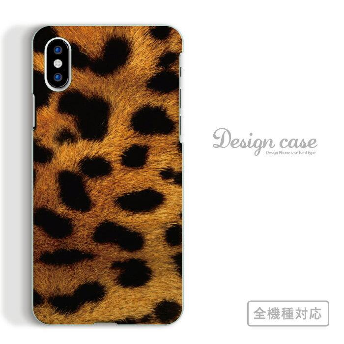 【 全機種対応 スマホ ケース 】 iPhone7 / 7plus 対応 ヒョウ柄 アニマル 動物 ブラウン 豹 アフリカ レオパード 哺乳類 毛皮 animal まだら ファッション ゼブラ柄 トラ 模様 総柄 iPhone Xperia galaxy nexus ARROWS AQUOS DisneyMobile