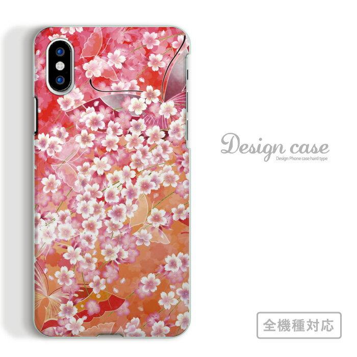 【 全機種対応 スマホ ケース 】 iPhone7 / 7plus 対応 花柄 花 春 自然 アート 寒色 植物 空 和 和柄 桜 さくら サクラ 桜ふぶき かっこいい 可愛い かわいい ピンク 紫 青 水色 白 iPhone Xperia galaxy nexus ARROWS AQUOS DisneyMobile