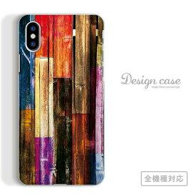 全機種対応 スマホ ケース iPhoneX/XS Max XR対応 ウッド ウッドケース wood 木製 木 カラフル テイスト モダン シック 定番 人気 お洒落 おしゃれ オシャレ オススメ 優秀 迷彩柄 Xperia 1 Ace XZ3 AQUOS R3 sense2 ZERO Galaxy S10+