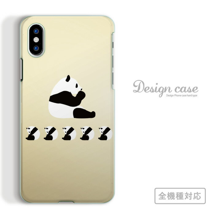 【 全機種対応 スマホ ケース 】 iPhone7 / 7plus 対応 パンダ 動物 シリーズ 猫 ネコ 熊 クマ 白黒 定番 人気 オススメ レトロ 可愛い かわいい カジュアル 海外 デザイナー 個性 iPhone Xperia galaxy nexus ARROWS AQUOS DisneyMobile