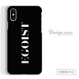全機種対応 スマホ ケース iPhoneX/XS Max XR対応 エゴイスト エゴ 英語 アート アート柄 デザイン シンプル スケッチ お洒落 人気 オススメ トレンド 海外 デザイナー 個性 Xperia 1 Ace XZ3 AQUOS R3 sense2 ZERO Galaxy S10+