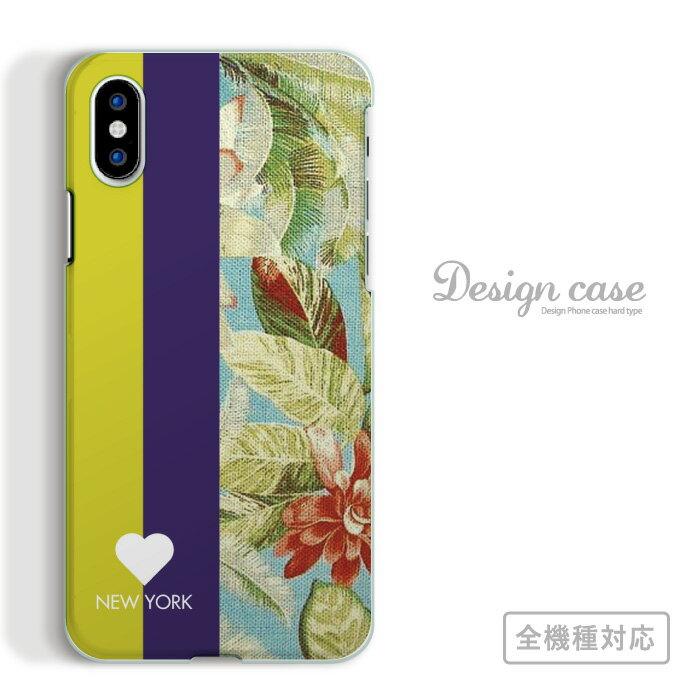【 全機種対応 スマホ ケース 】 iPhone7 / 7plus 対応 NEW YORK 花柄 ストライプ カラフル オシャレ お洒落 アート アート柄 デザイン flower 白 水 黒 北欧 個性的 デザイナー iPhone Xperia galaxy nexus ARROWS AQUOS DisneyMobile