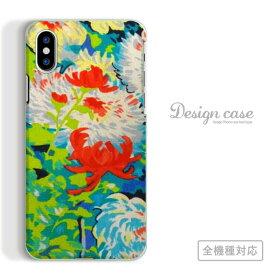 全機種対応 スマホ ケース iPhoneX/XS Max XR対応 花柄 花 フラワー flower 水彩 鮮やか さわやか アート アート柄 デザイン 水彩画 クレヨン えのぐ ペンキ 綺麗 派手 柄 Xperia 1 Ace XZ3 AQUOS R3 sense2 ZERO Galaxy S10+